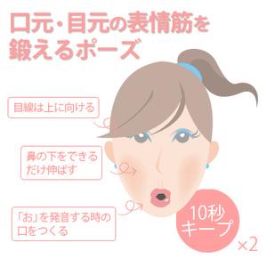 小顔ポーズ.jpg